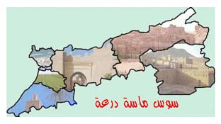 region-souss