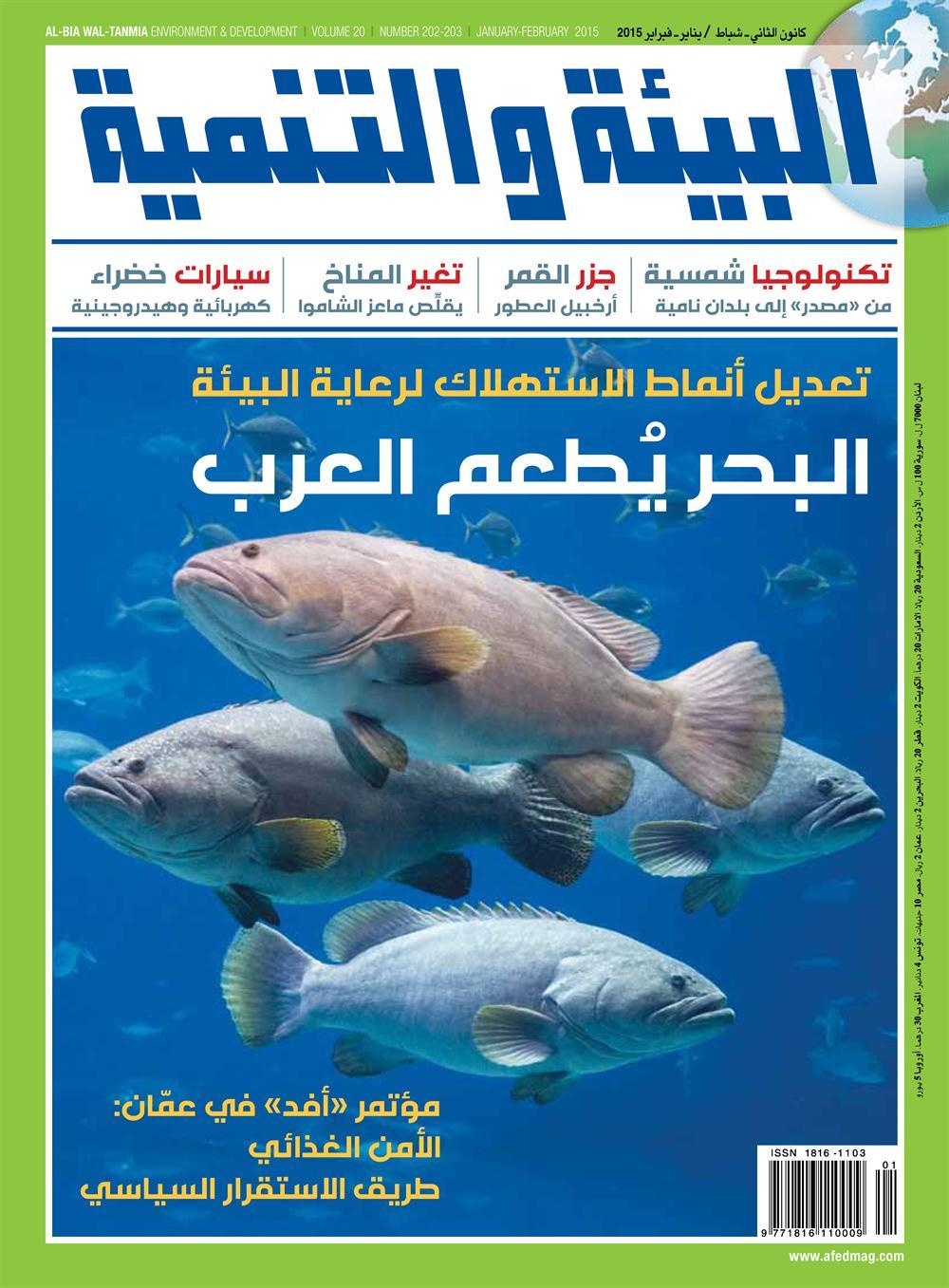 عدد يناير - فبراير من مجلة البيئة والتنمية