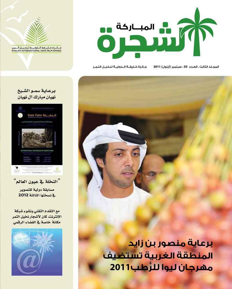 cover magazine date