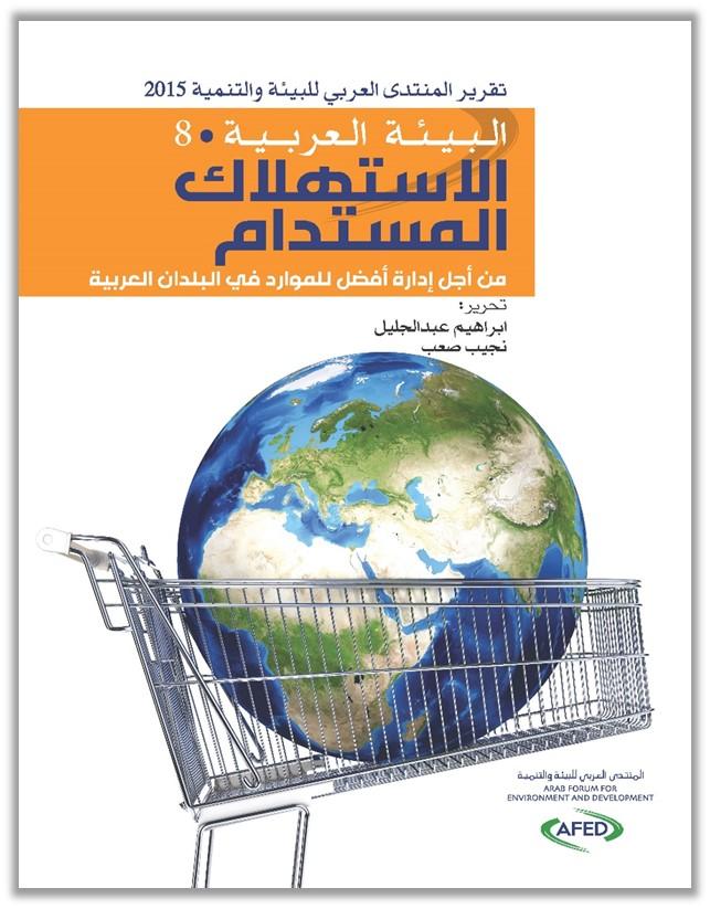 rapport afed 2015