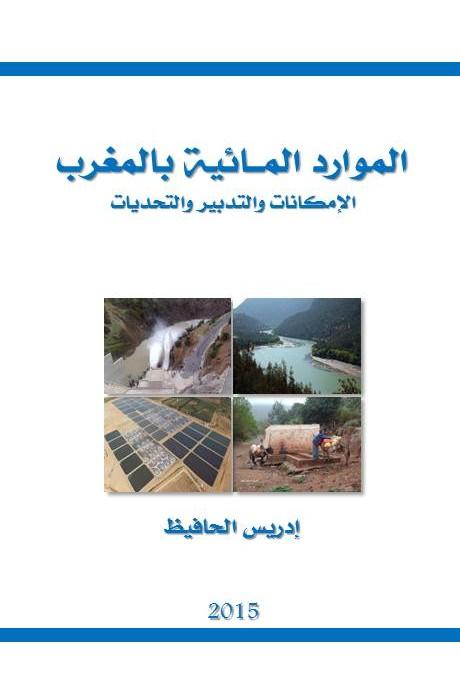 Ressource en eau du Maroc