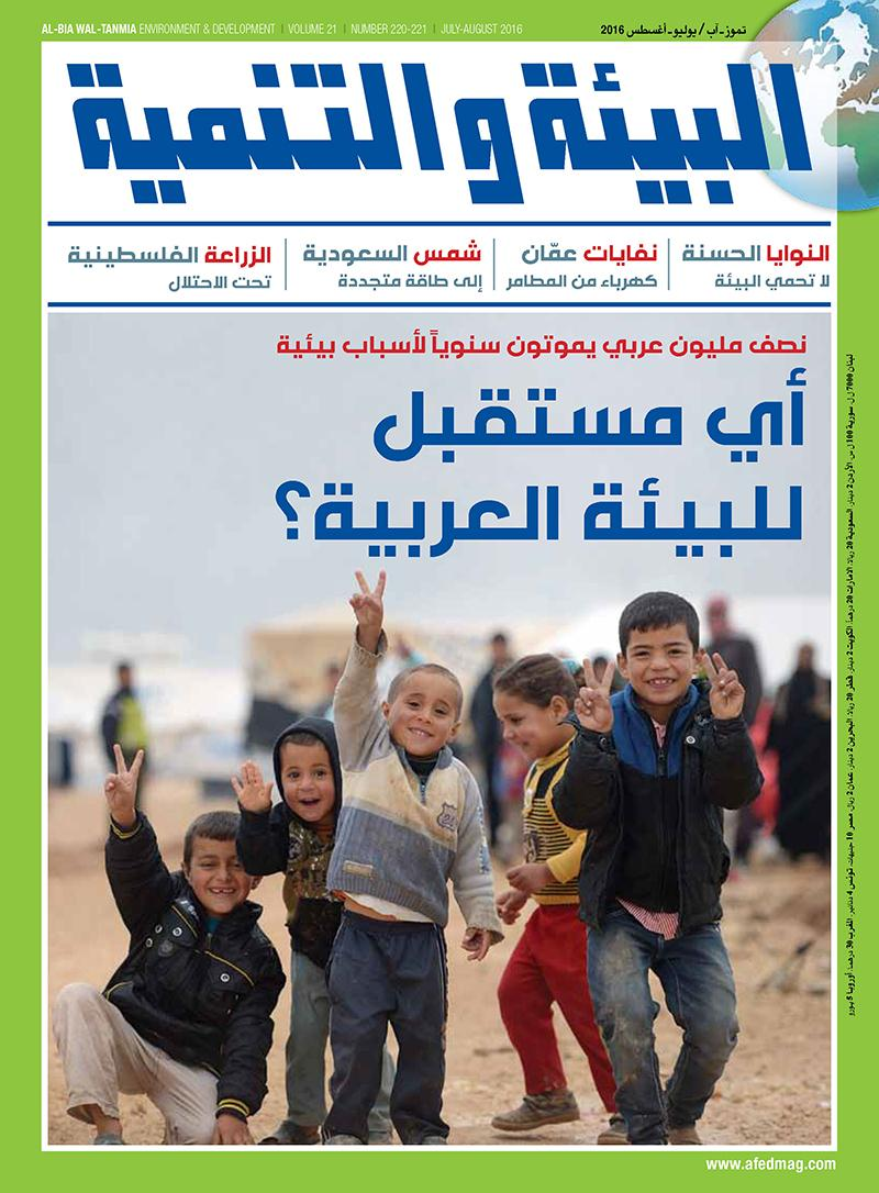 magazine environnement