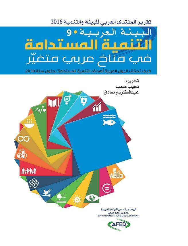 afed-rapport-2016